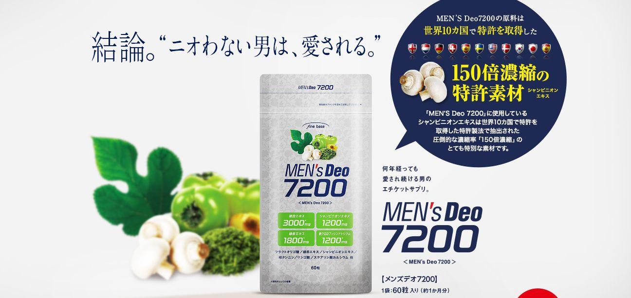 メンズデオ7200
