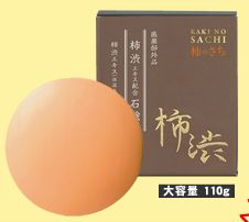 薬用柿渋石鹸【柿のさち】