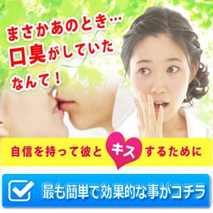 ピュアキス-消臭サプリ-