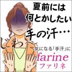 ファリネ(farine)